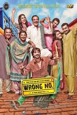 Wrong_No._film