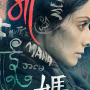 MOM – First Look Revealed By Sridevi