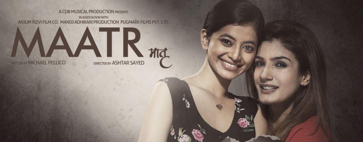maatr trailer release
