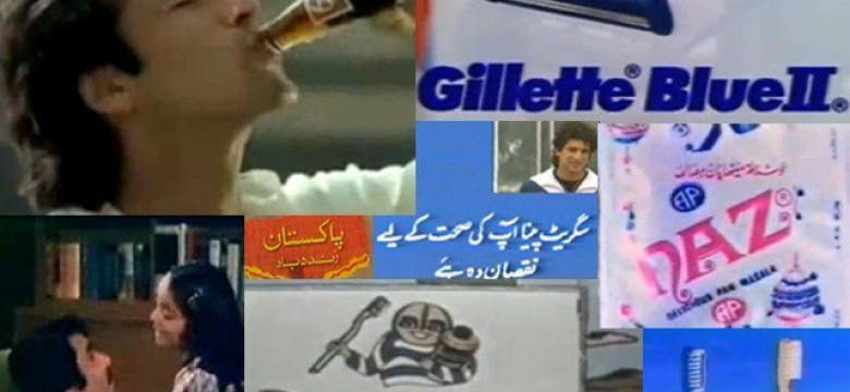 mediamagick pakistani ads