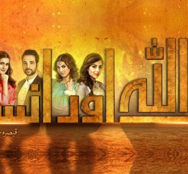 Alif Allah Aur Insaan – Review
