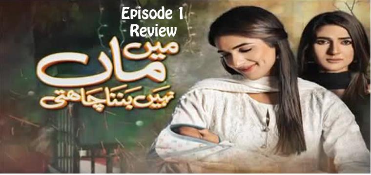 Mein-Maa-Nahin-Banna-Chahti-Review-Episode-1-Mediamagick