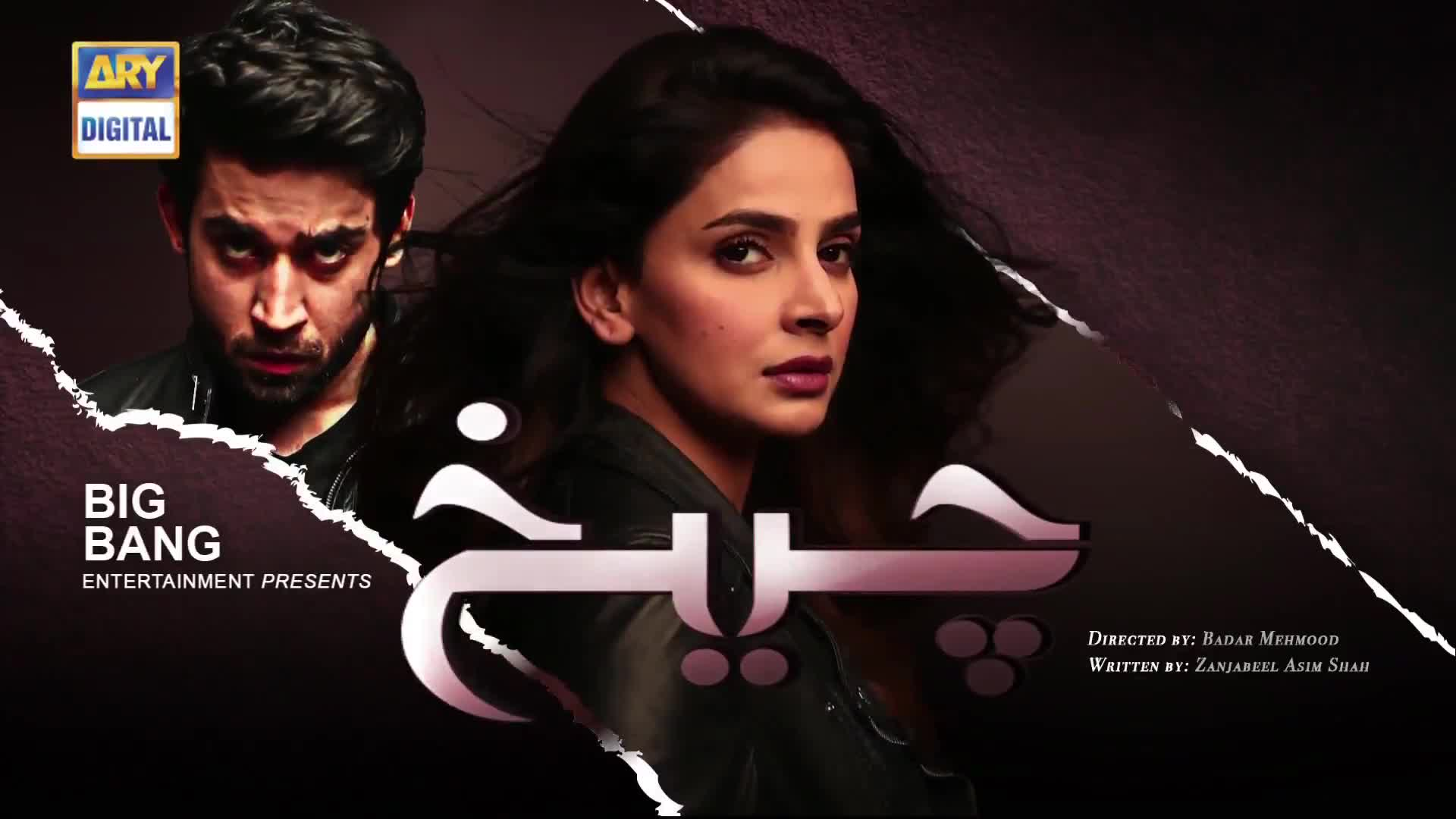 Cheekh Episode 1 review 7